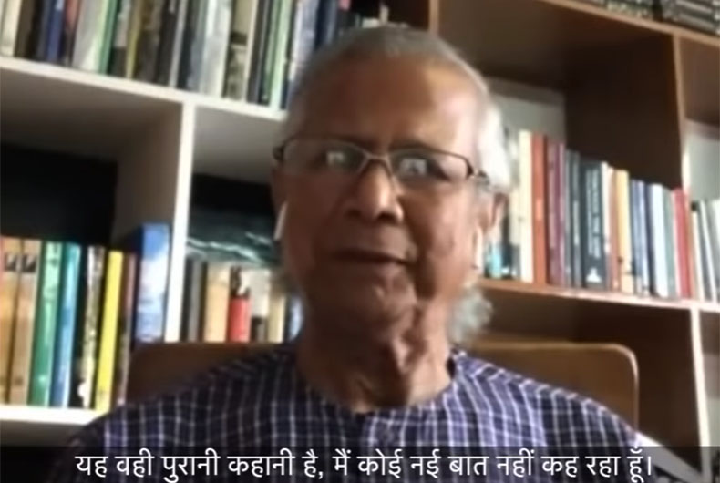 Muhammad Yunus with Rahul Gandhi video